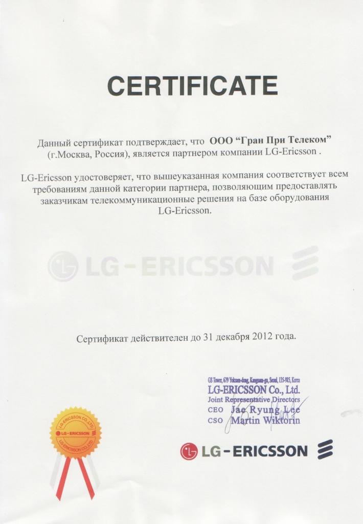 LG-Ericsson официальный партнер в России